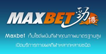 Maxbet_football